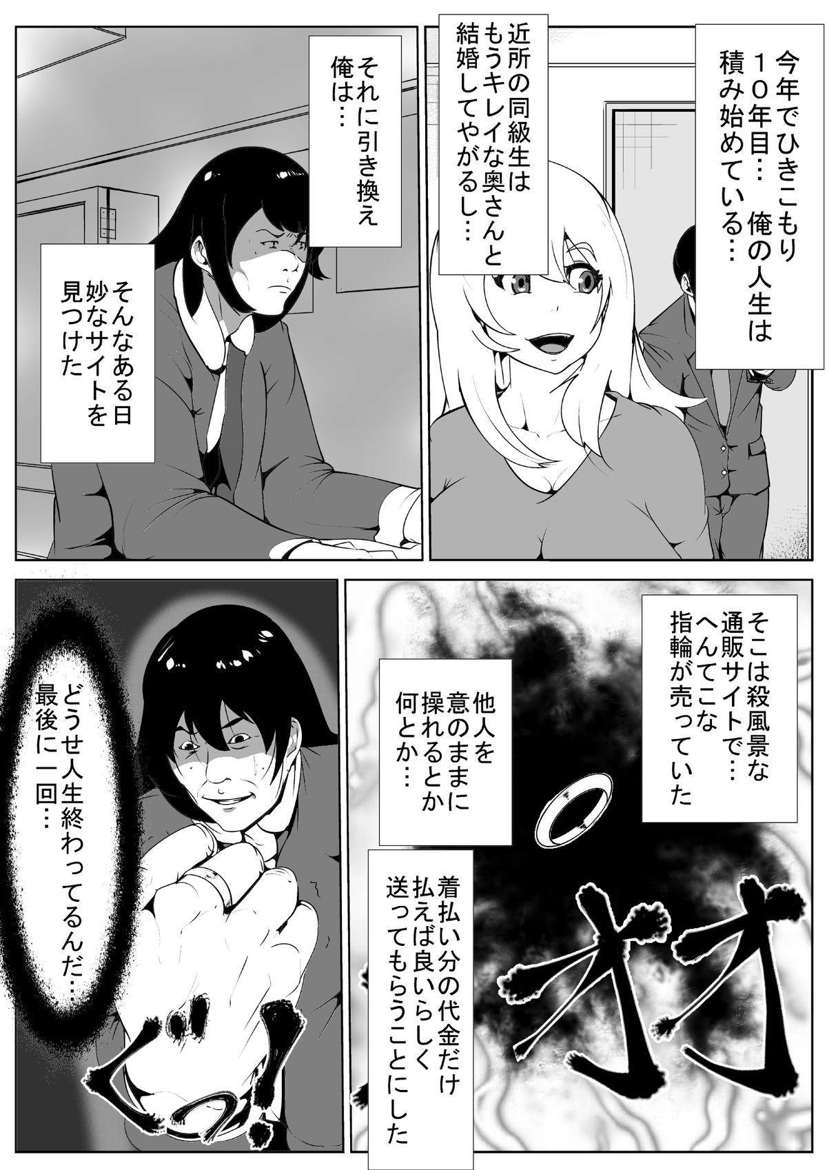 Tonari no Oku-san o Saimin de Netoru 1