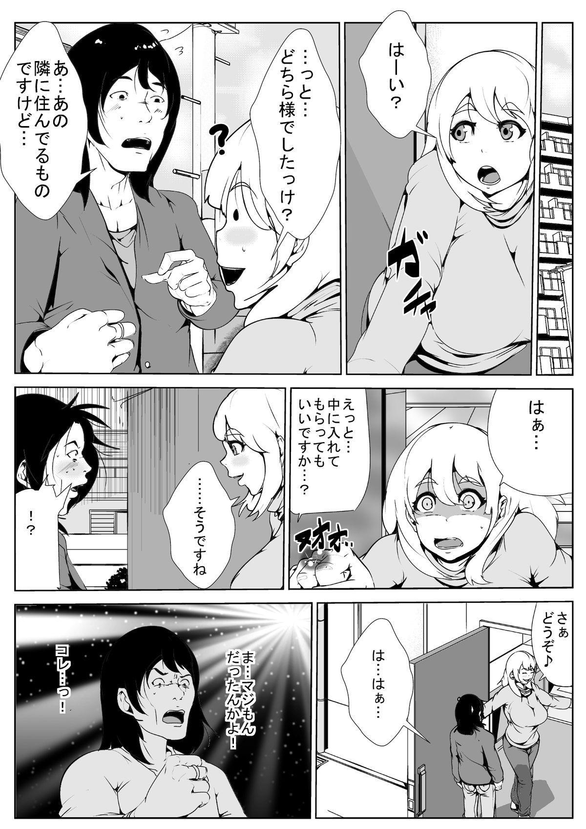 Tonari no Oku-san o Saimin de Netoru 2