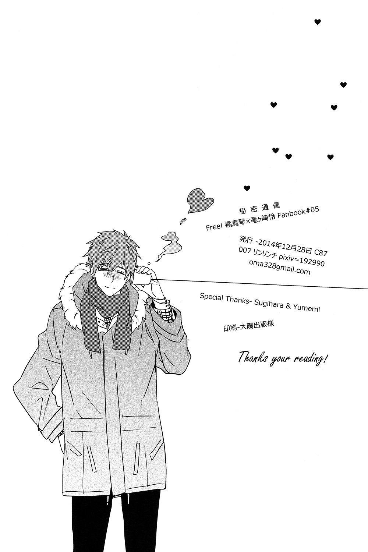 Himitsu Tsuushin | Secret Communication 43