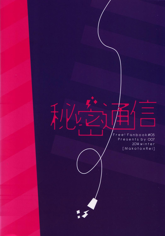 Himitsu Tsuushin | Secret Communication 44