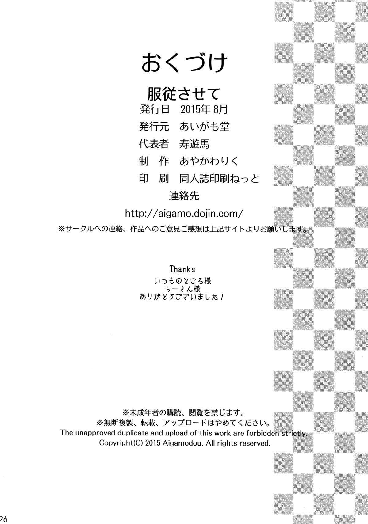 Fukujuu Sasete 25