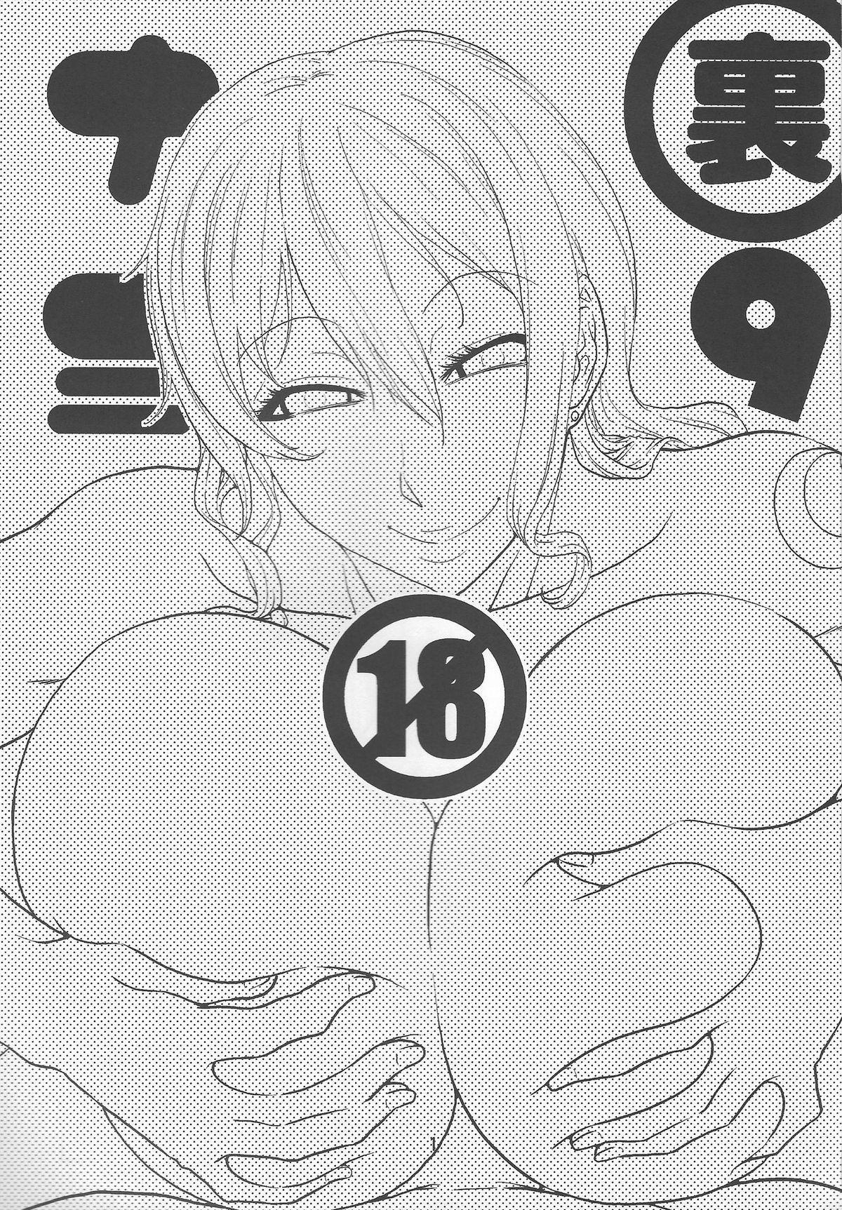 Nami no Ura Koukai Nisshi 9 | Nami's Backlog 9 1