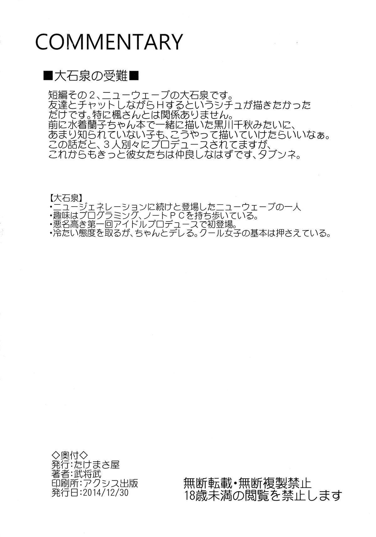 CINDERELLA ECSTASY Megami no Tawamure 36