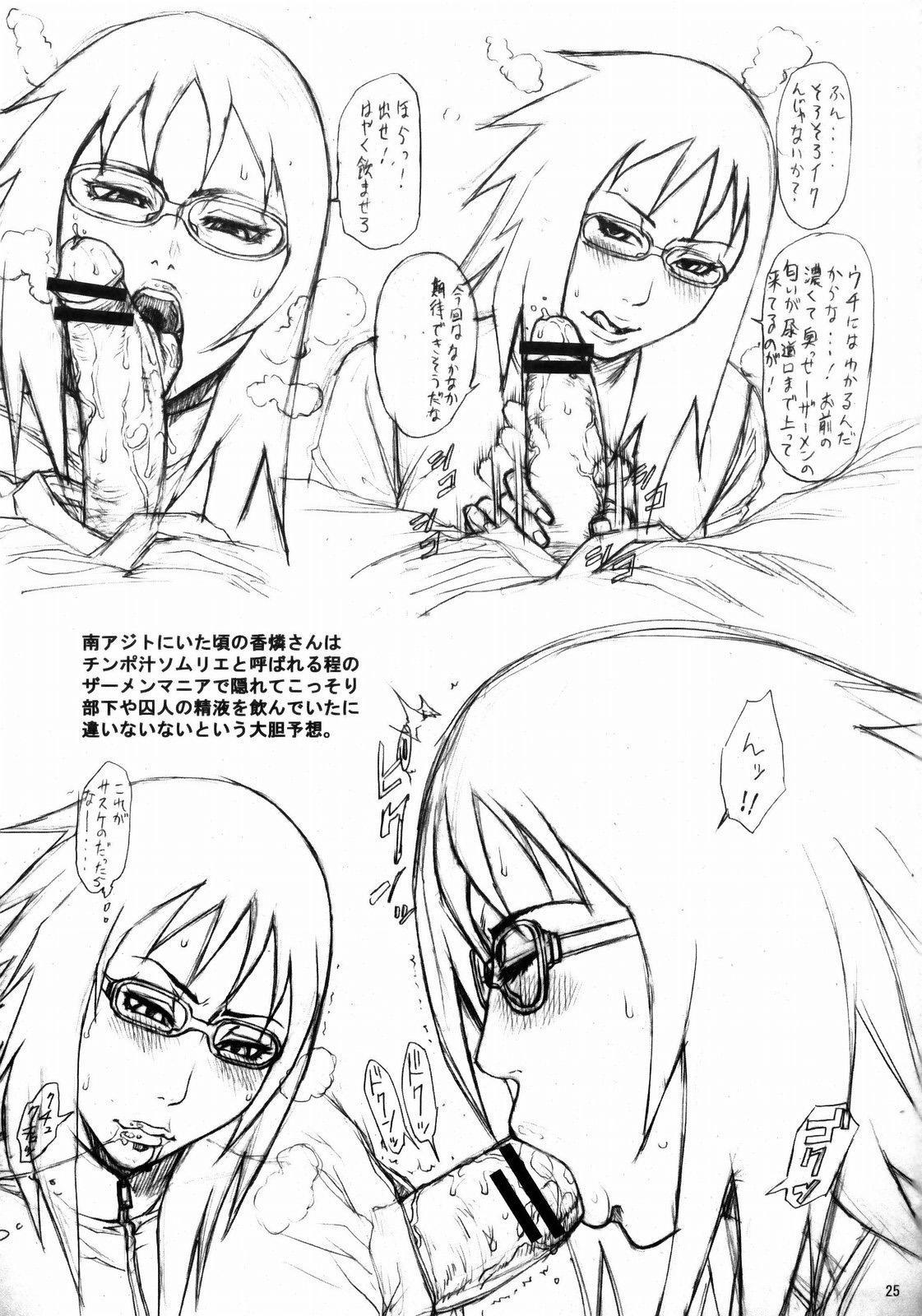 NINJA EXTREME 3 Onna Goroshi Shippuuden 23