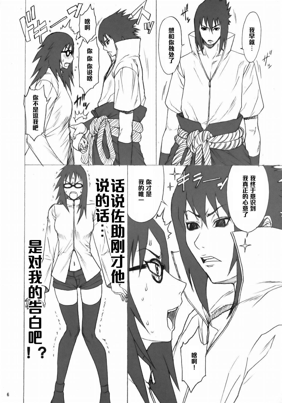 NINJA EXTREME 3 Onna Goroshi Shippuuden 4