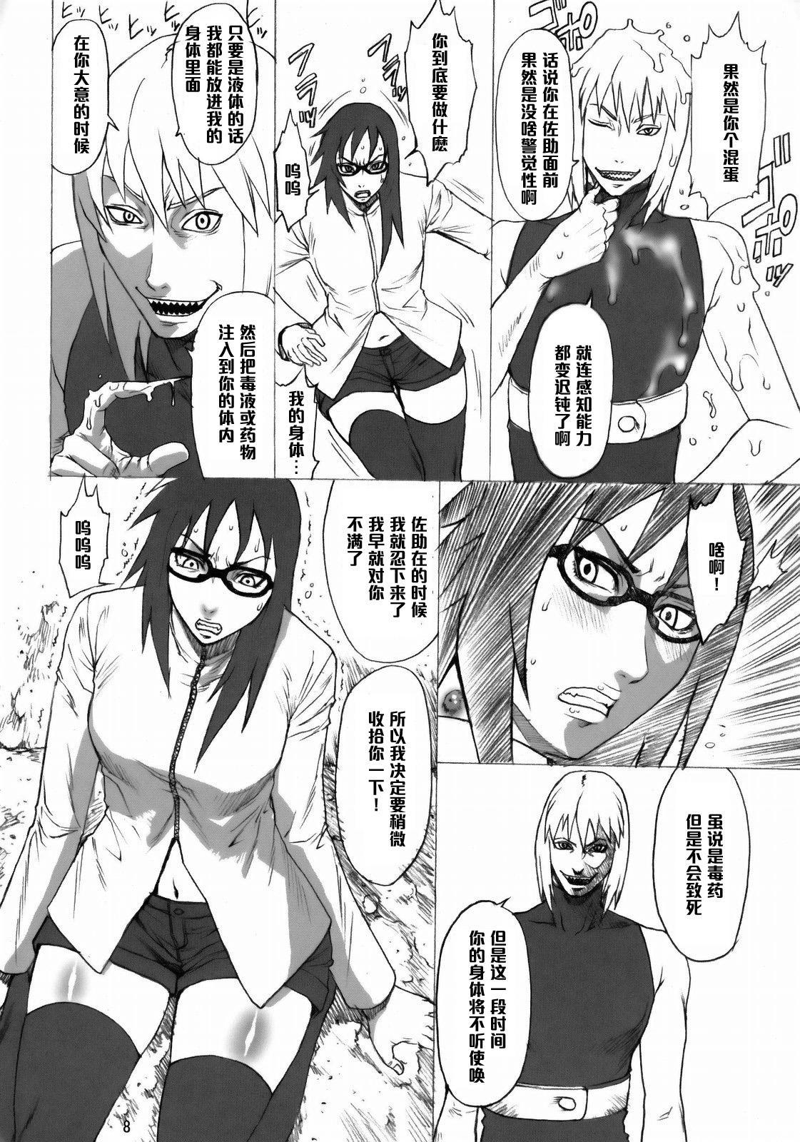 NINJA EXTREME 3 Onna Goroshi Shippuuden 6