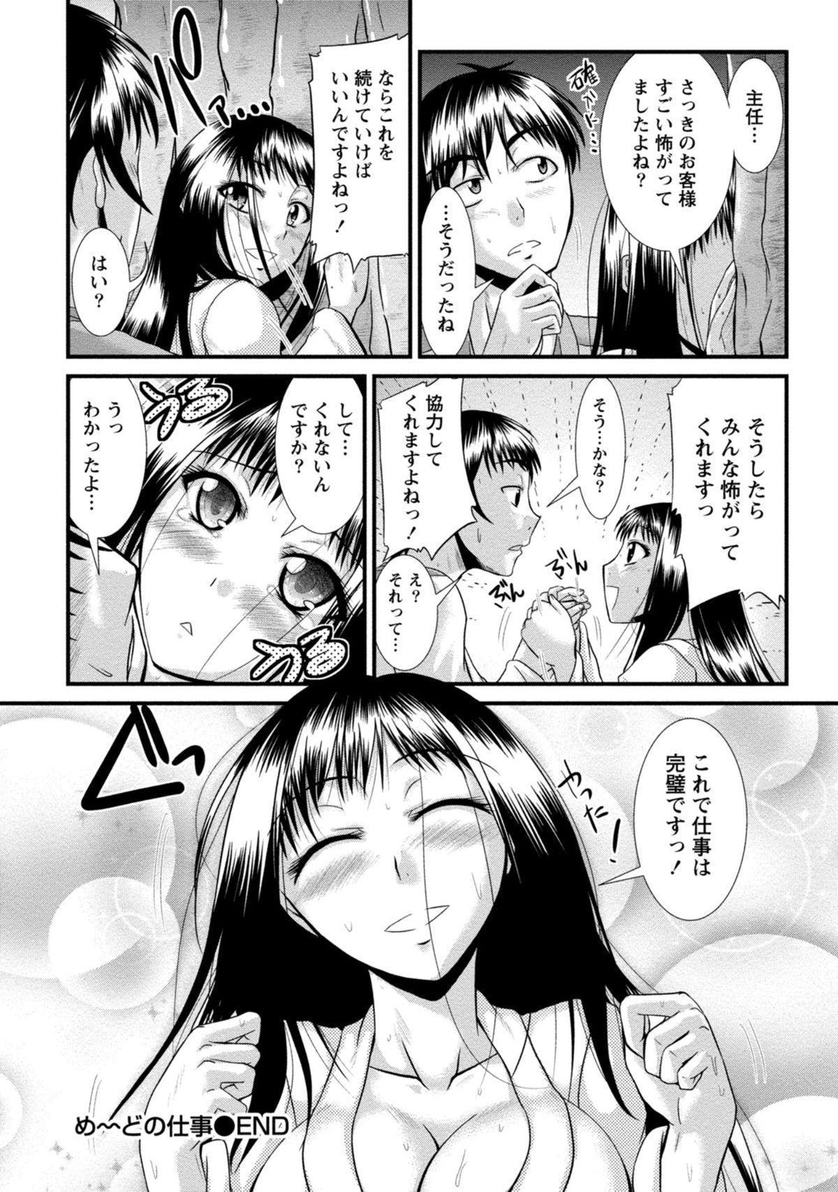 Yuuwaku H Musume. 116