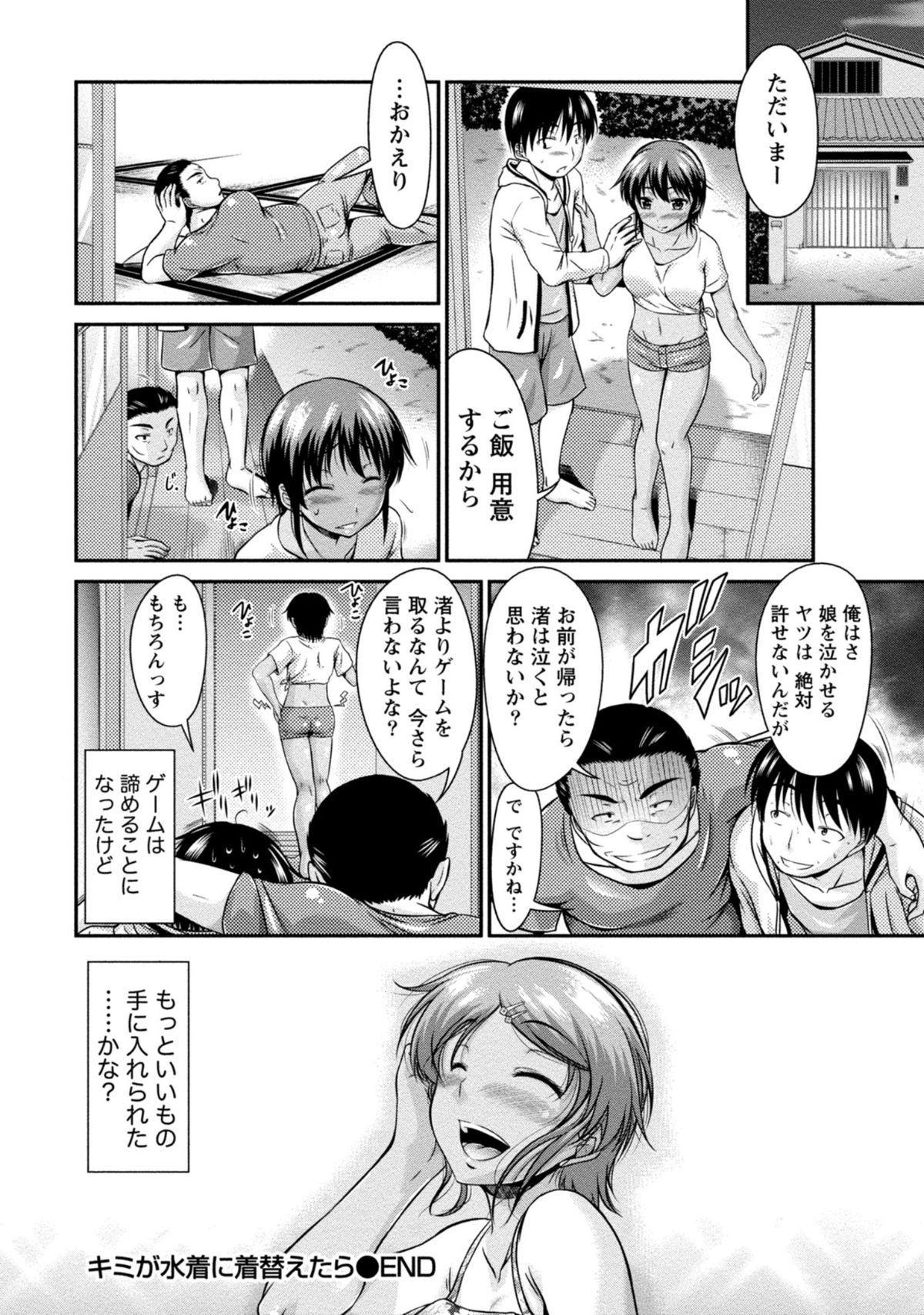 Yuuwaku H Musume. 134