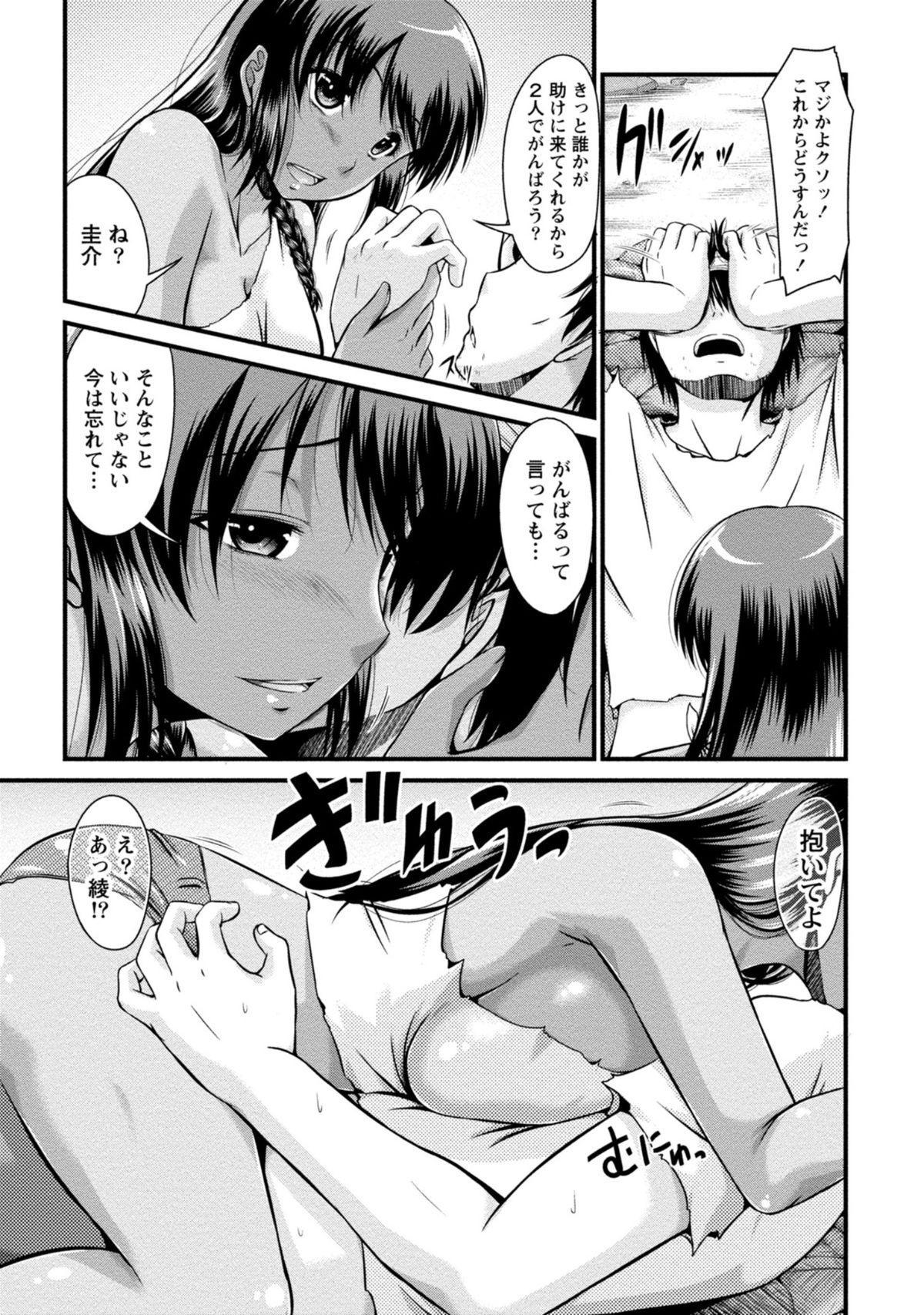 Yuuwaku H Musume. 161