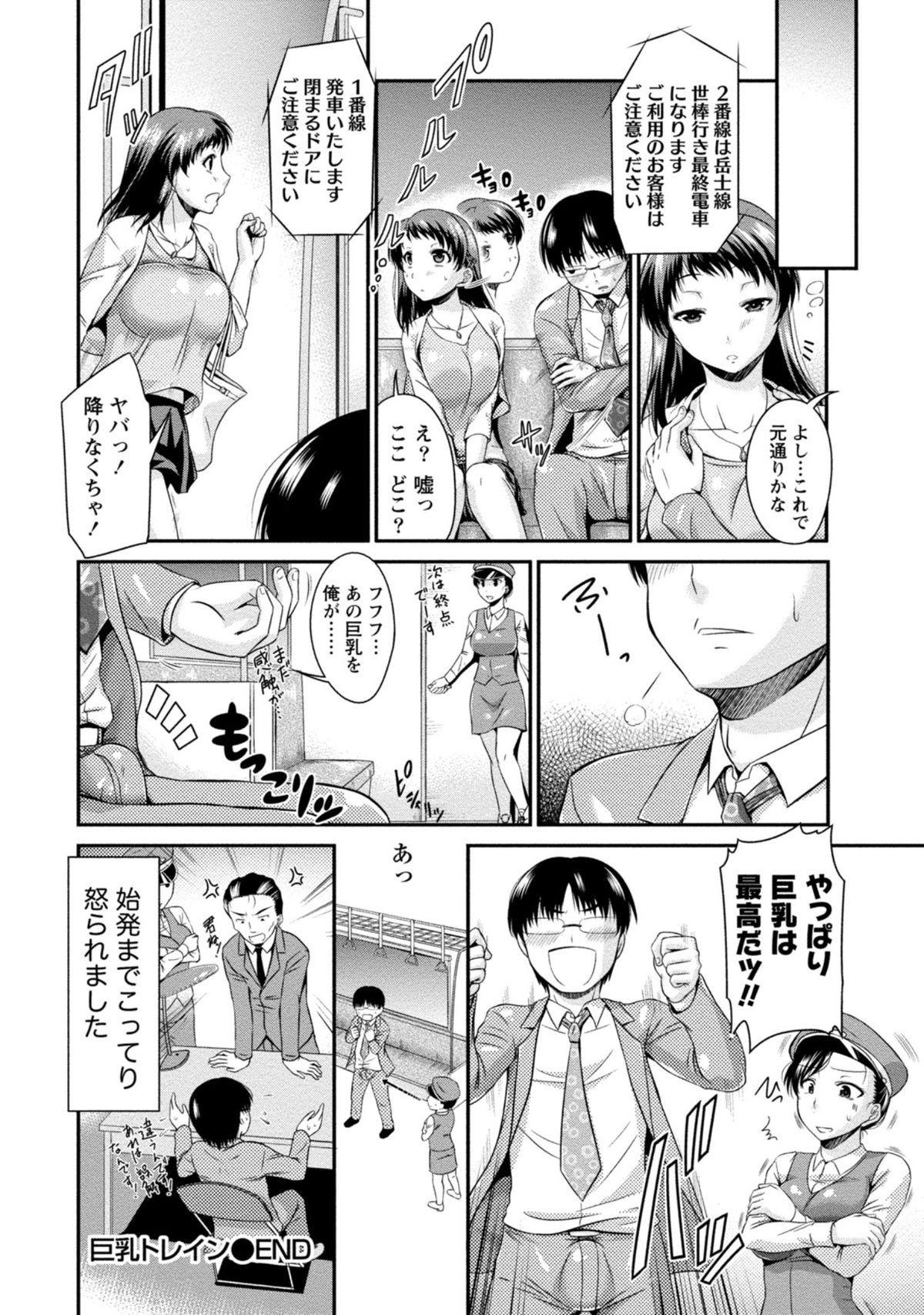 Yuuwaku H Musume. 20