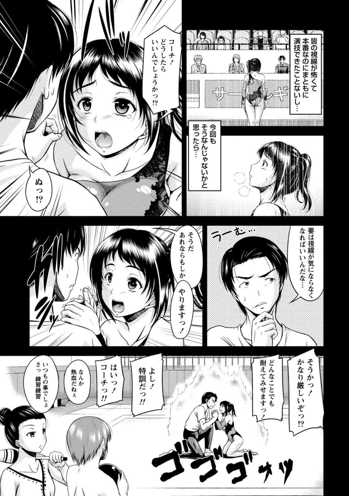Yuuwaku H Musume. 23