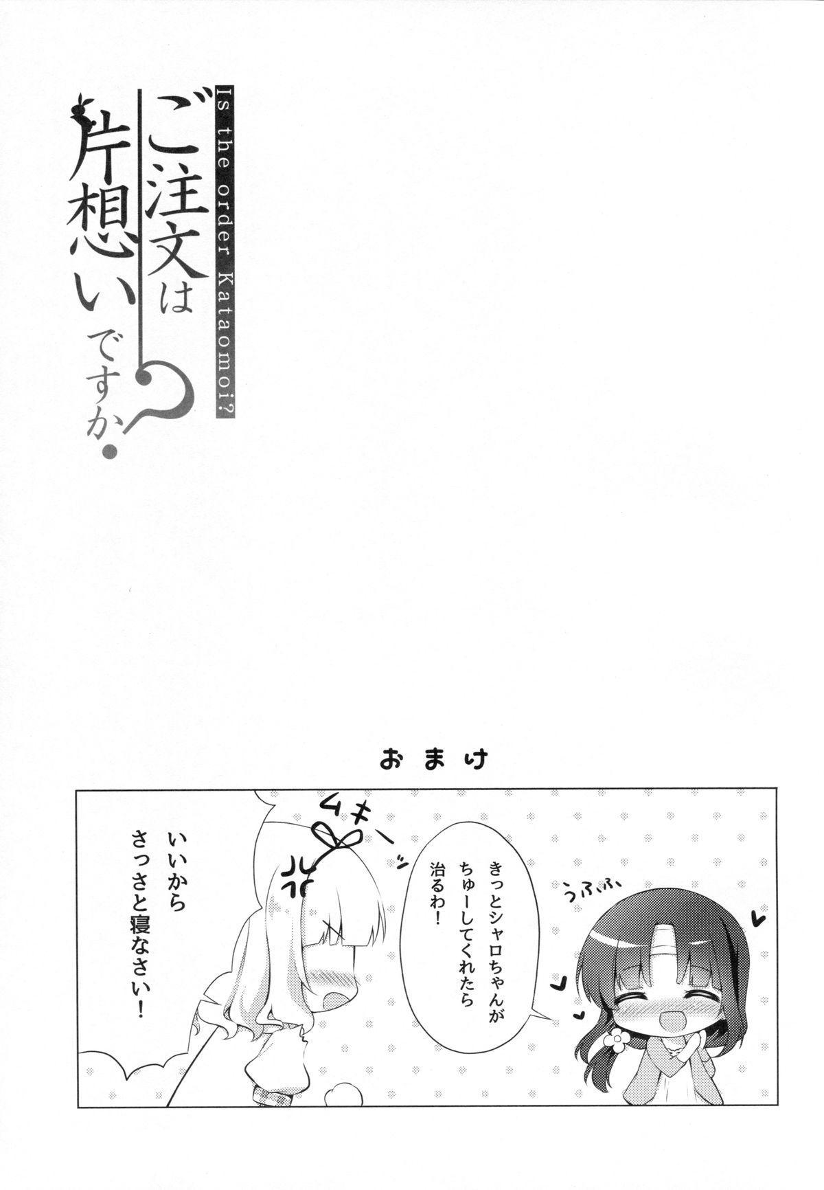Gochuumon wa Kataomoi desu ka? 16