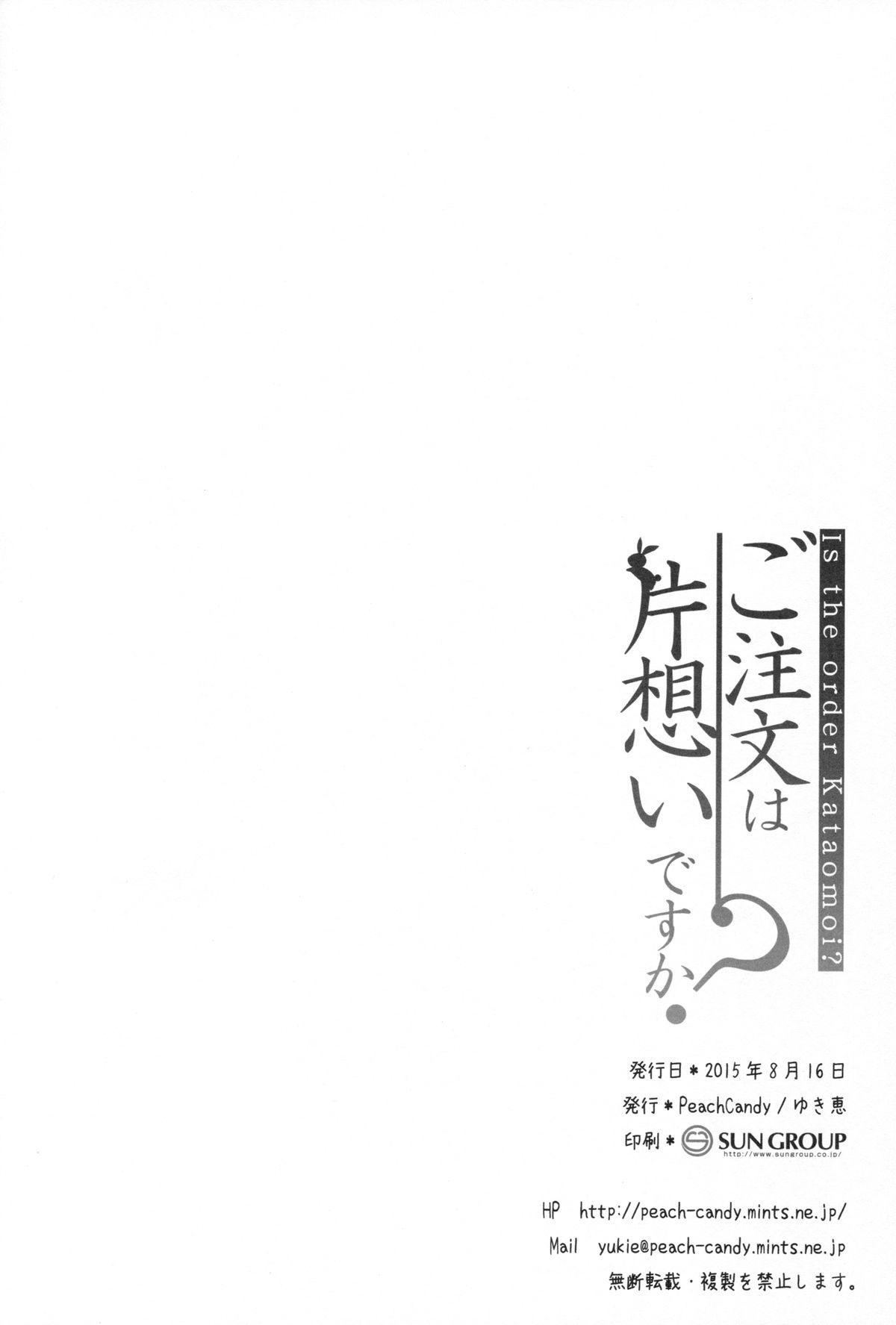 Gochuumon wa Kataomoi desu ka? 19