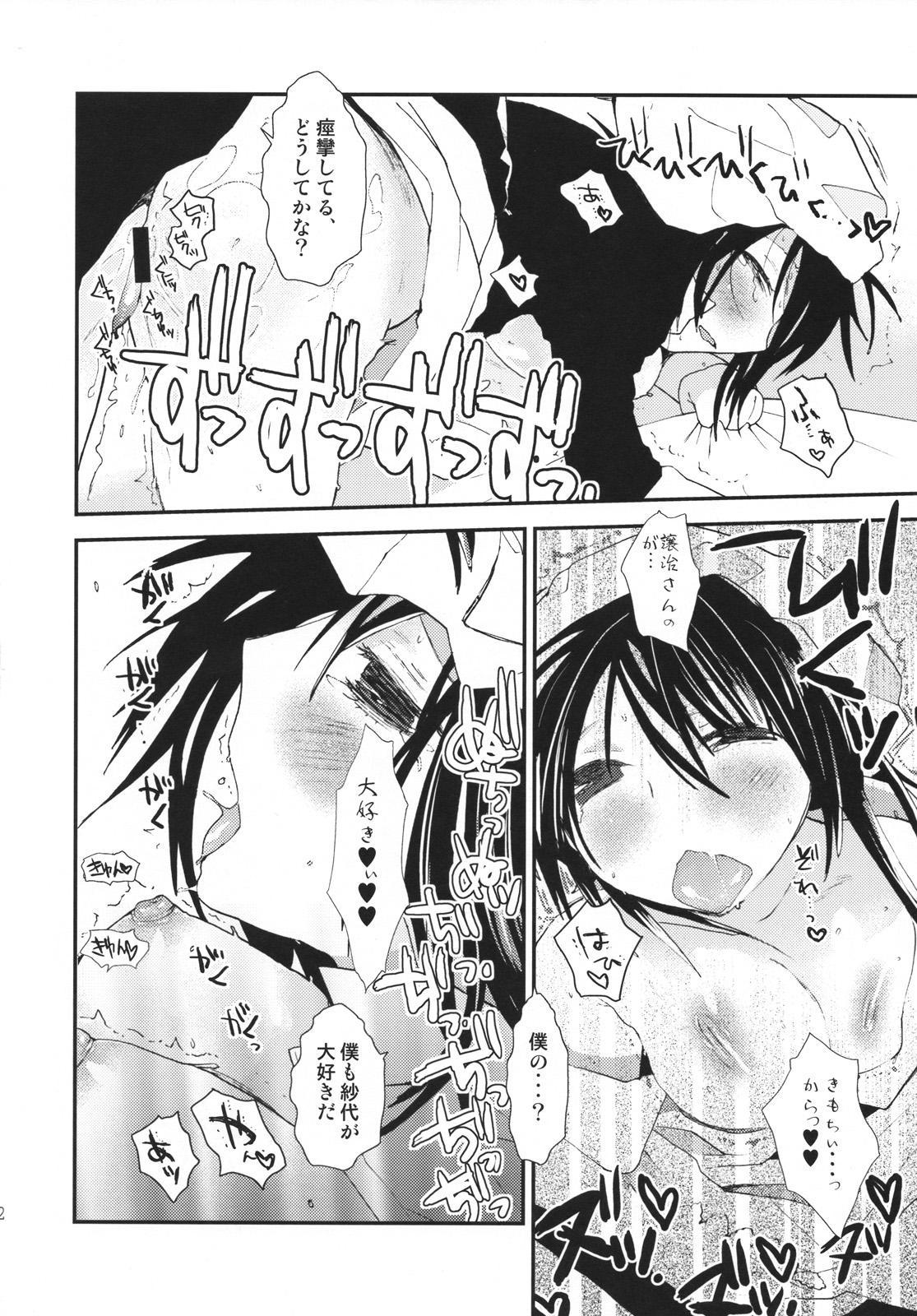 Umineko sono higurashi 10