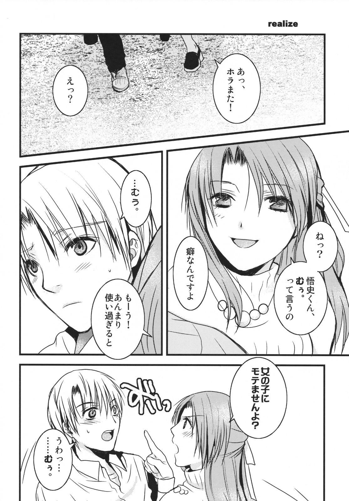 Umineko sono higurashi 14