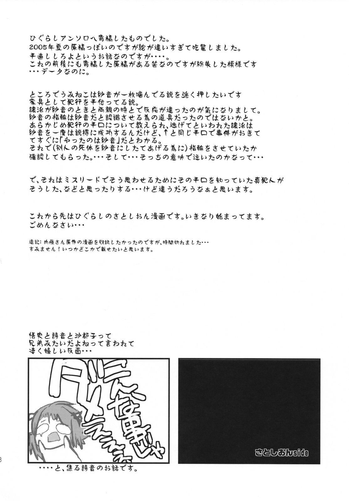 Umineko sono higurashi 16