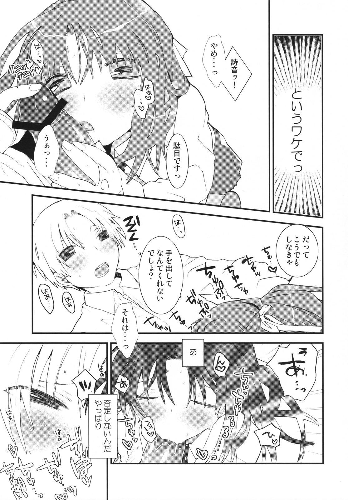 Umineko sono higurashi 17