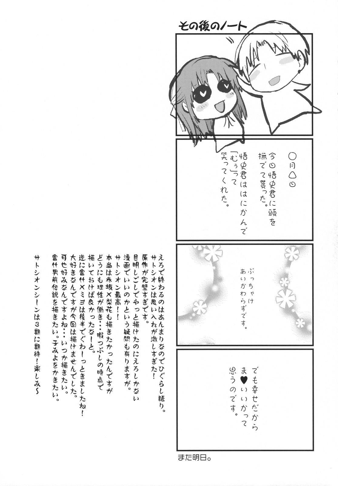 Umineko sono higurashi 27