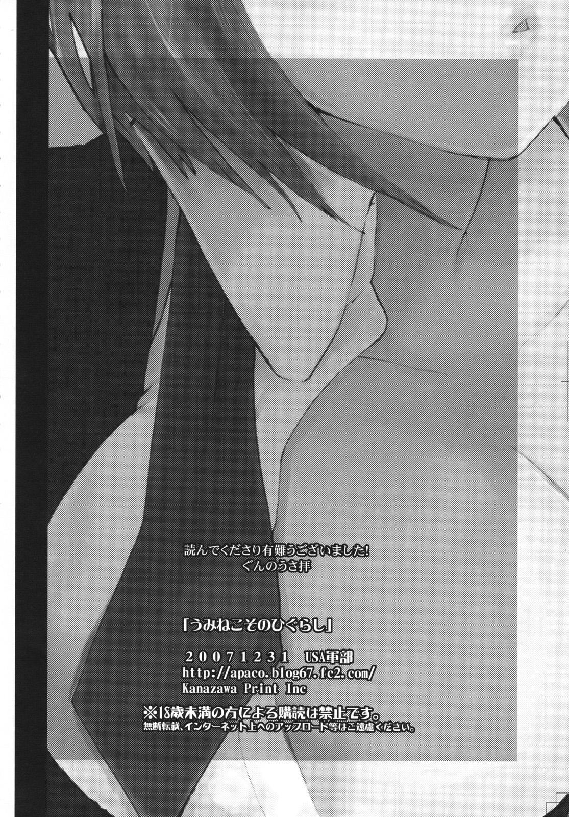 Umineko sono higurashi 28