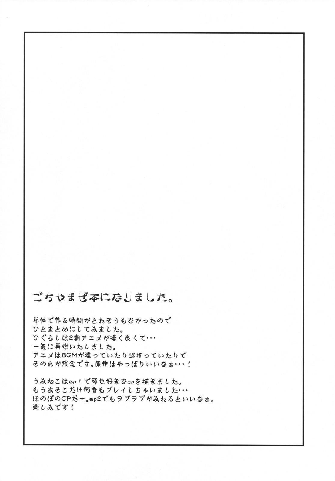 Umineko sono higurashi 2