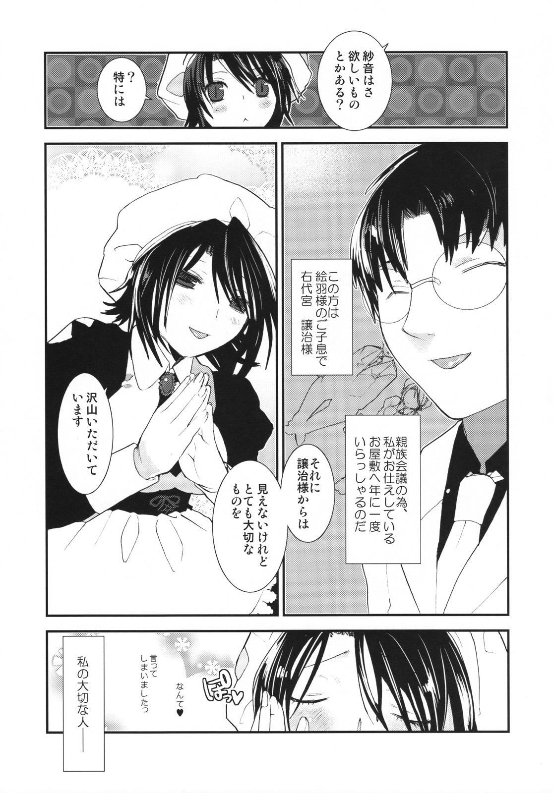 Umineko sono higurashi 3