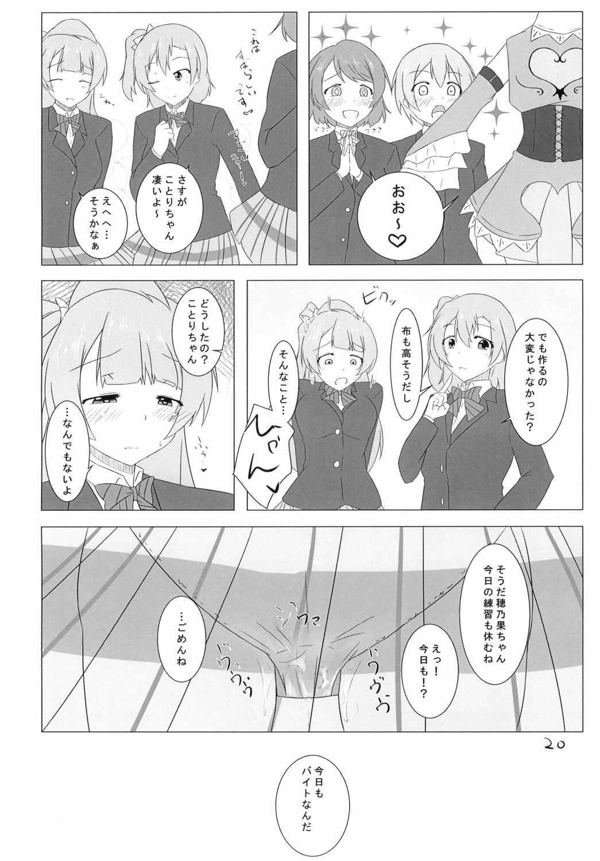 Kotori-chan ga! 18