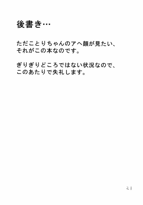 Kotori-chan ga! 19