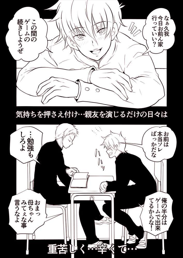 Kazuma to Kugayama no kimyouna kankei!? 10