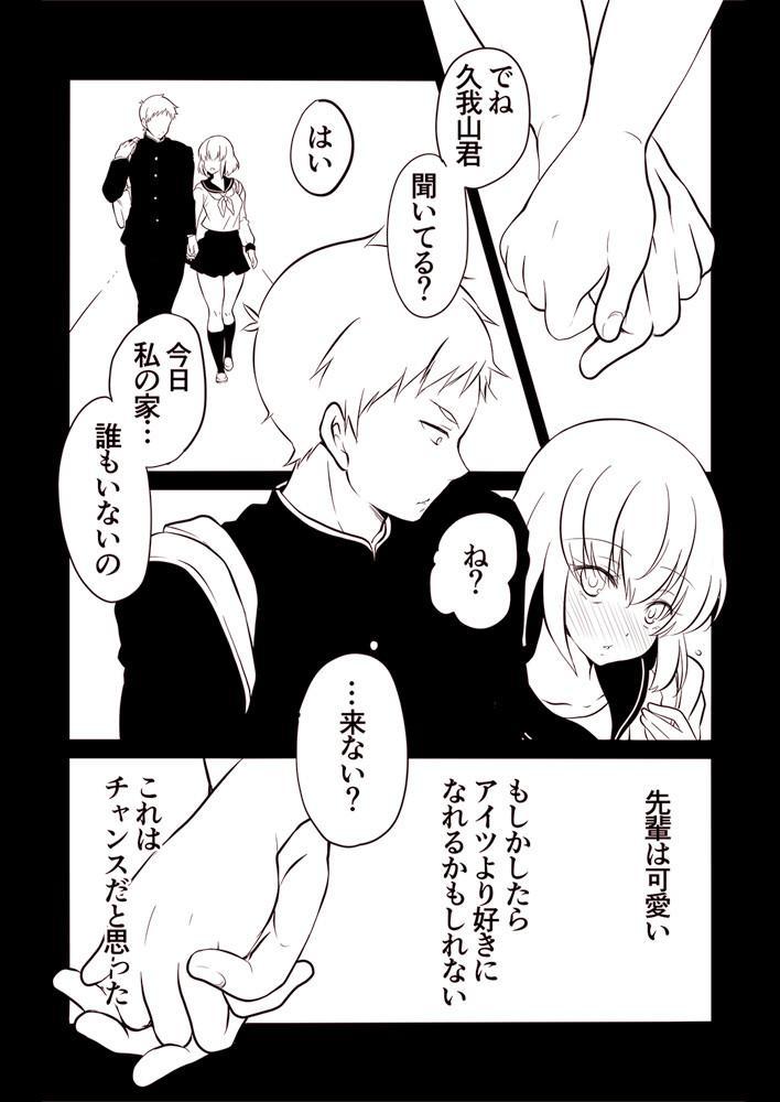 Kazuma to Kugayama no kimyouna kankei!? 12