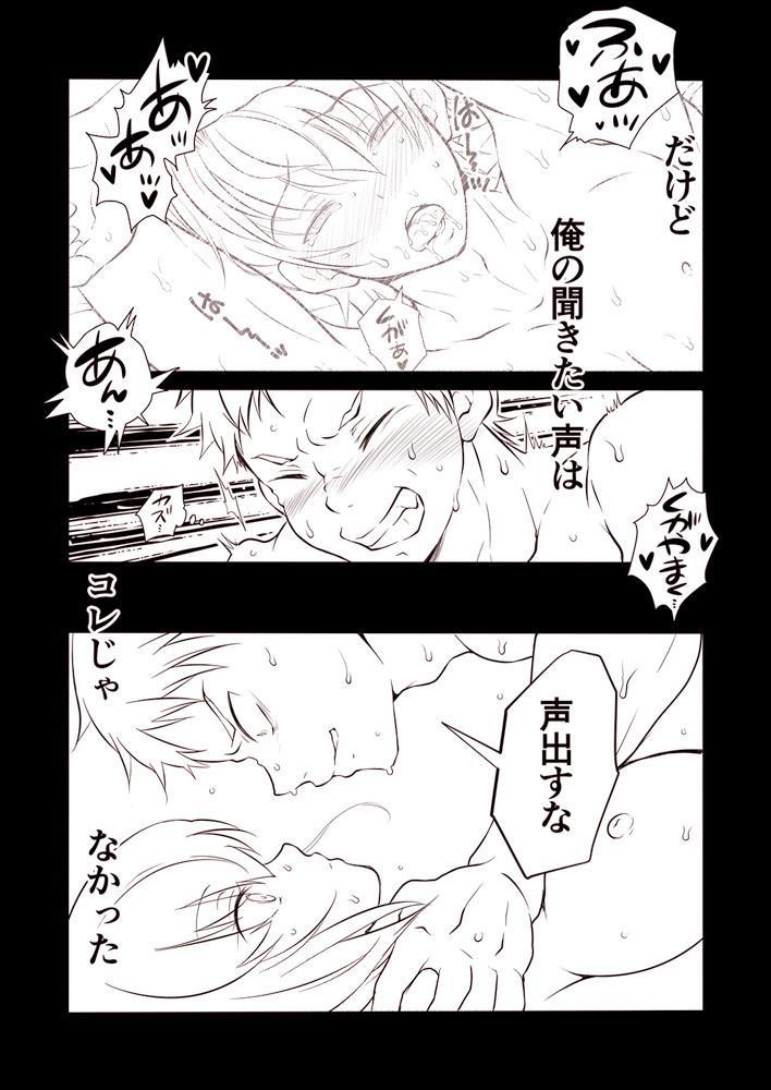 Kazuma to Kugayama no kimyouna kankei!? 14