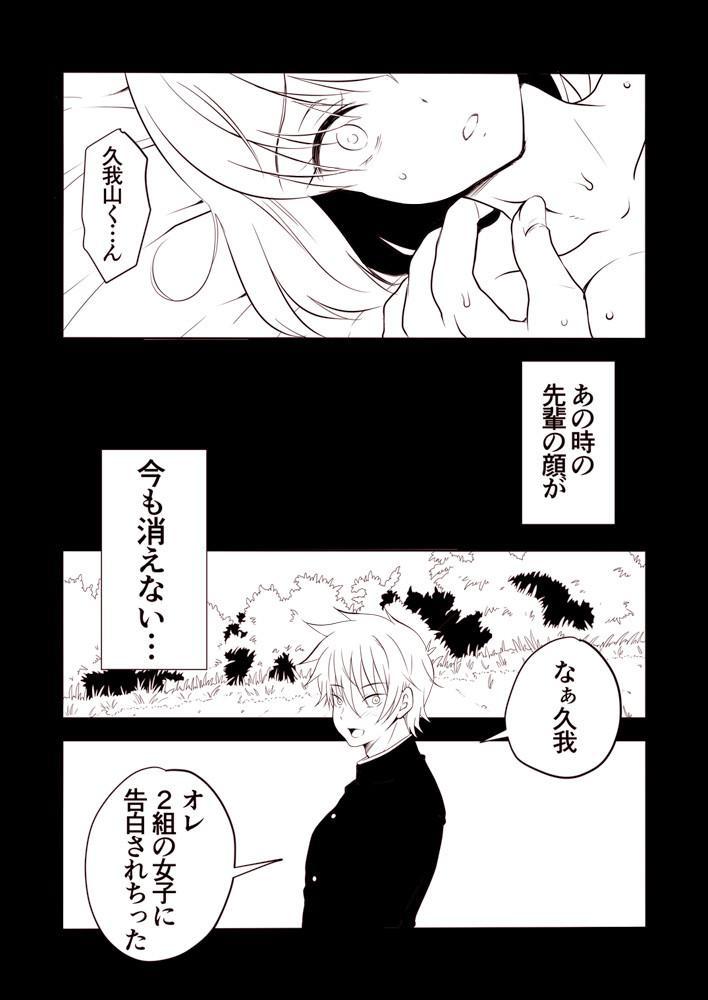 Kazuma to Kugayama no kimyouna kankei!? 15