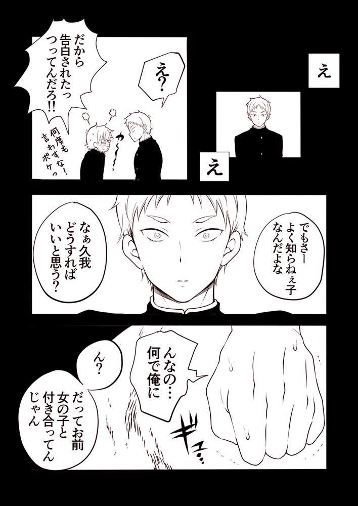 Kazuma to Kugayama no kimyouna kankei!? 16