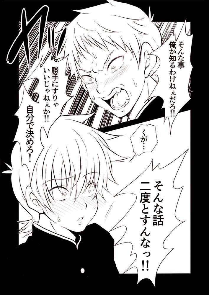 Kazuma to Kugayama no kimyouna kankei!? 17