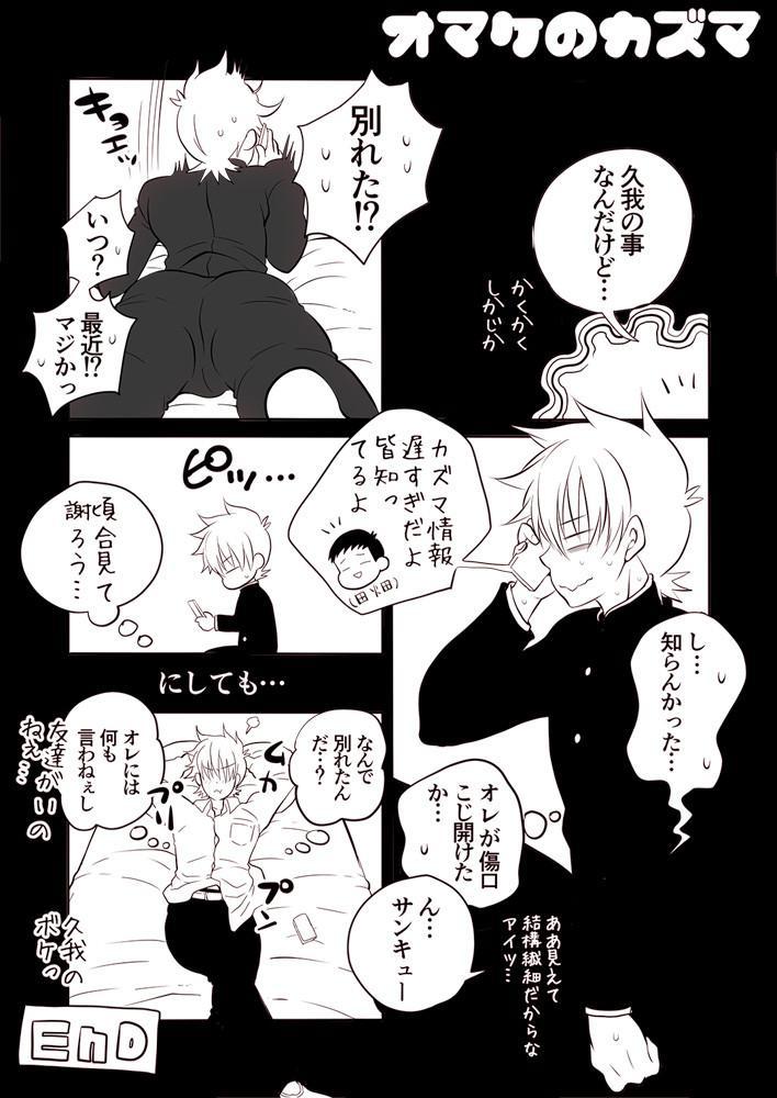 Kazuma to Kugayama no kimyouna kankei!? 22