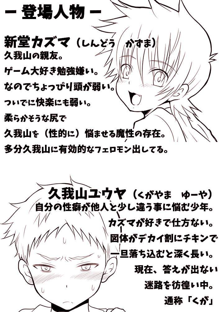 Kazuma to Kugayama no kimyouna kankei!? 2
