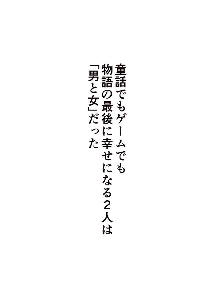 Kazuma to Kugayama no kimyouna kankei!? 3