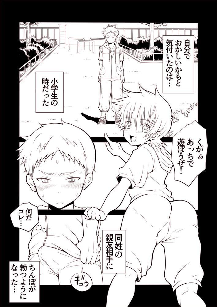 Kazuma to Kugayama no kimyouna kankei!? 4