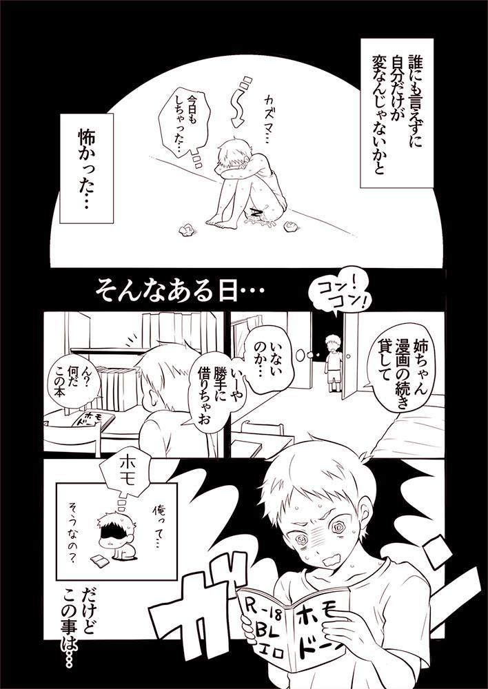 Kazuma to Kugayama no kimyouna kankei!? 6