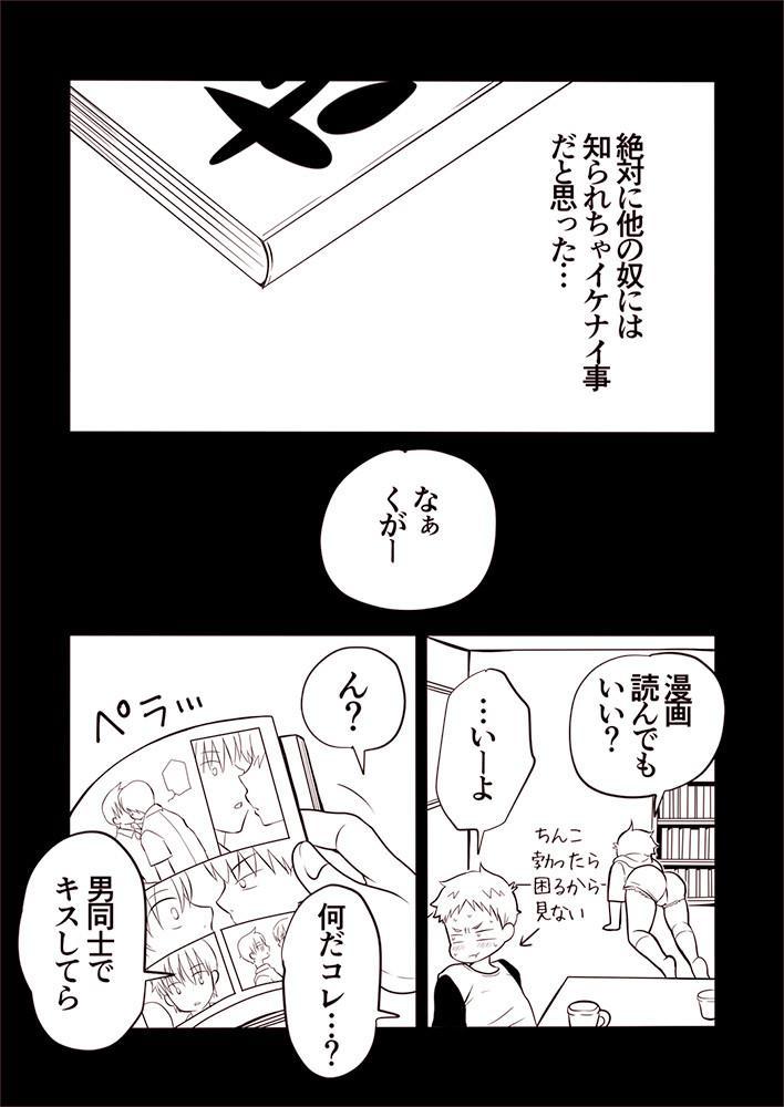 Kazuma to Kugayama no kimyouna kankei!? 7
