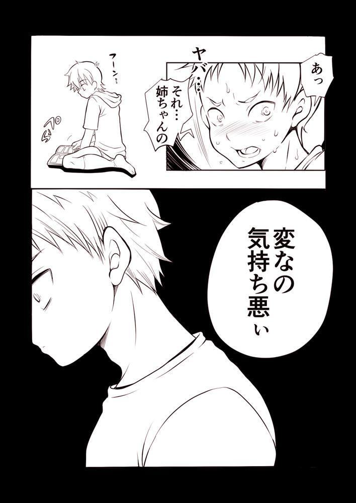 Kazuma to Kugayama no kimyouna kankei!? 8