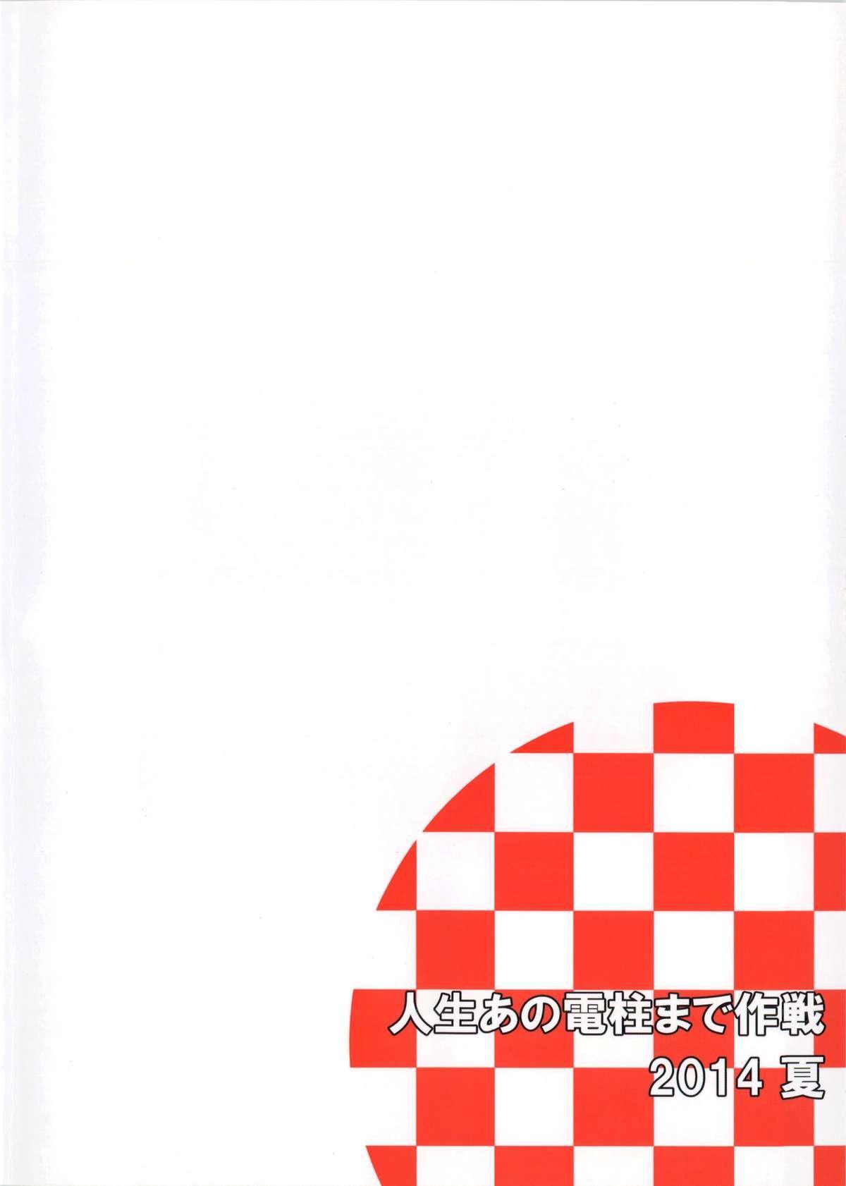 Futarikiri | Just the Two of Us 25