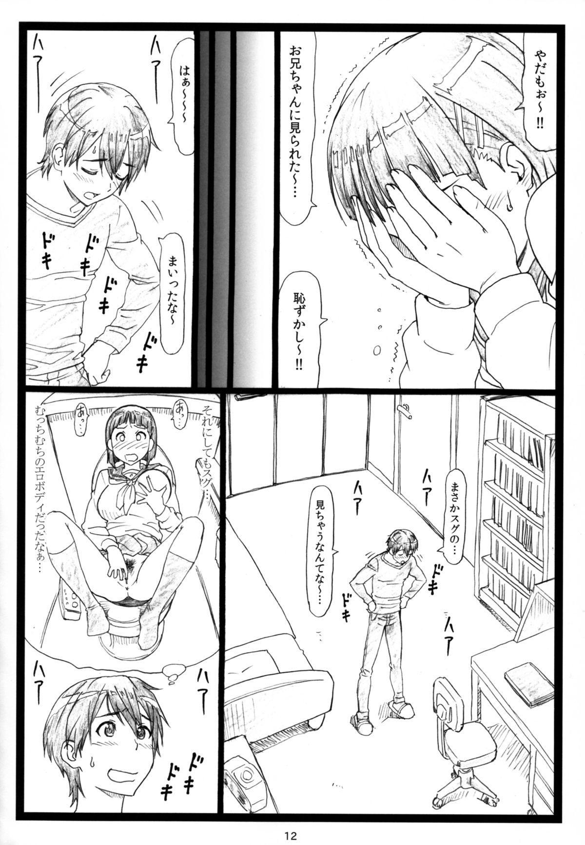 Kuzuha 11