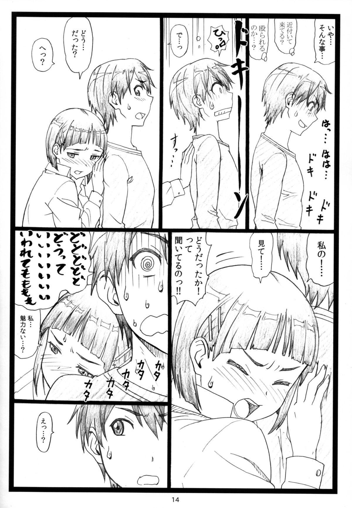 Kuzuha 13