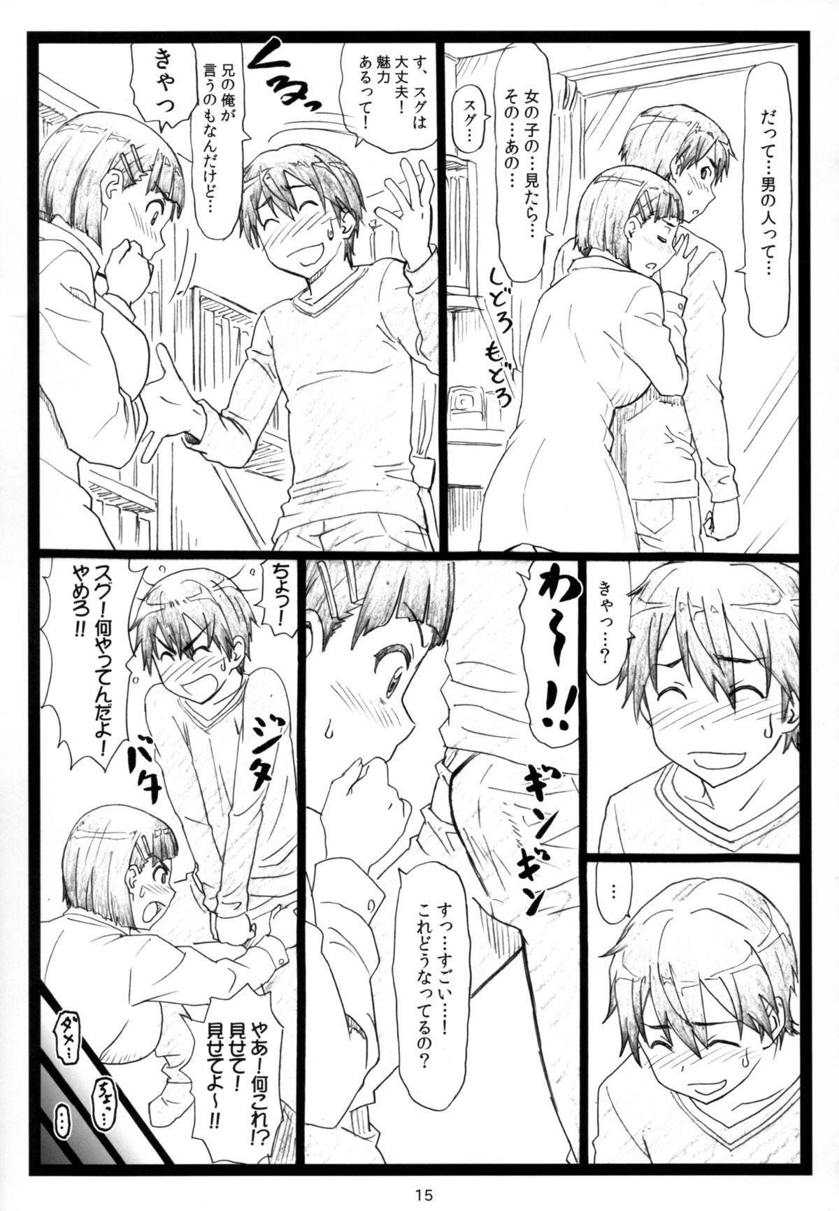 Kuzuha 14