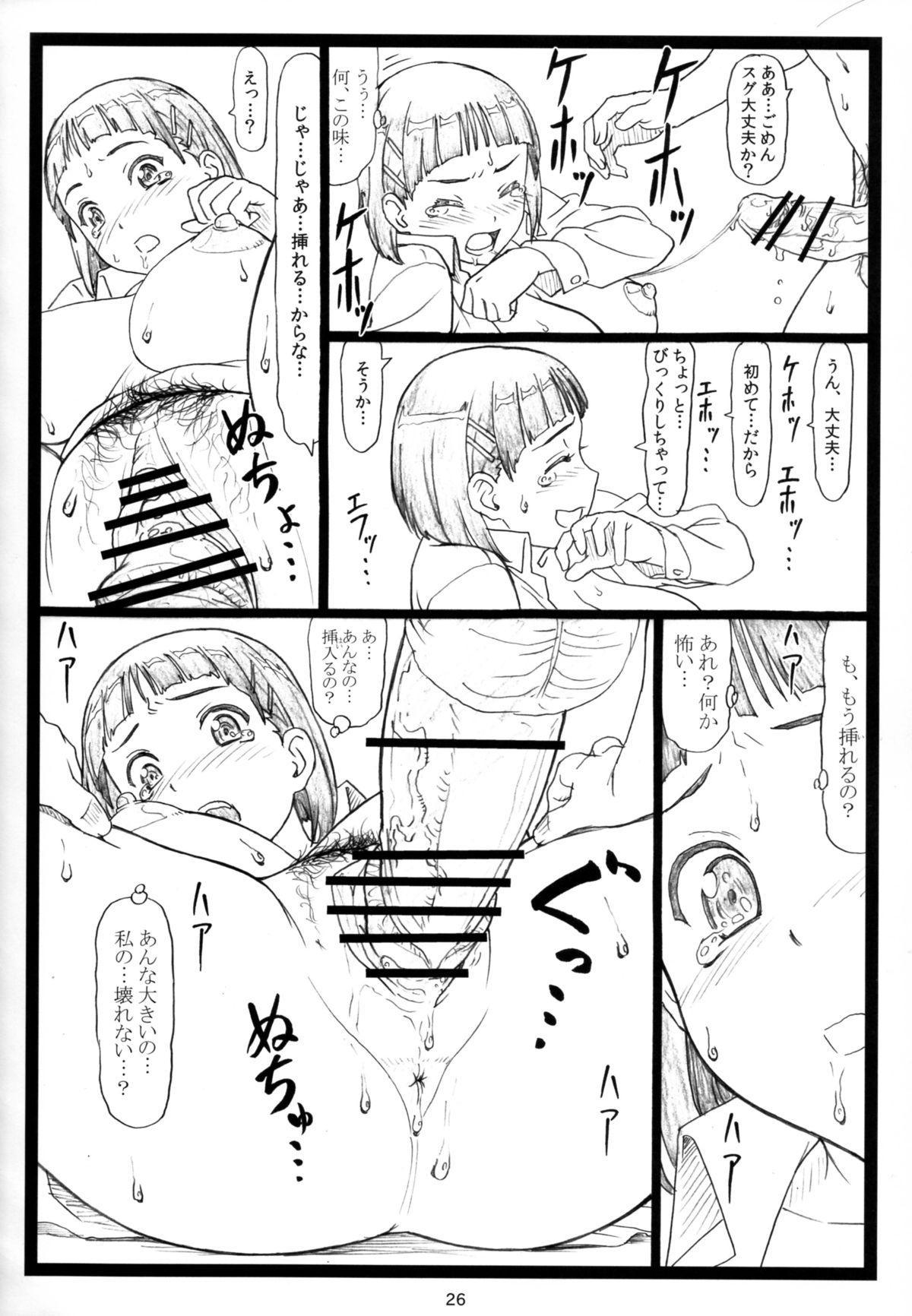 Kuzuha 25
