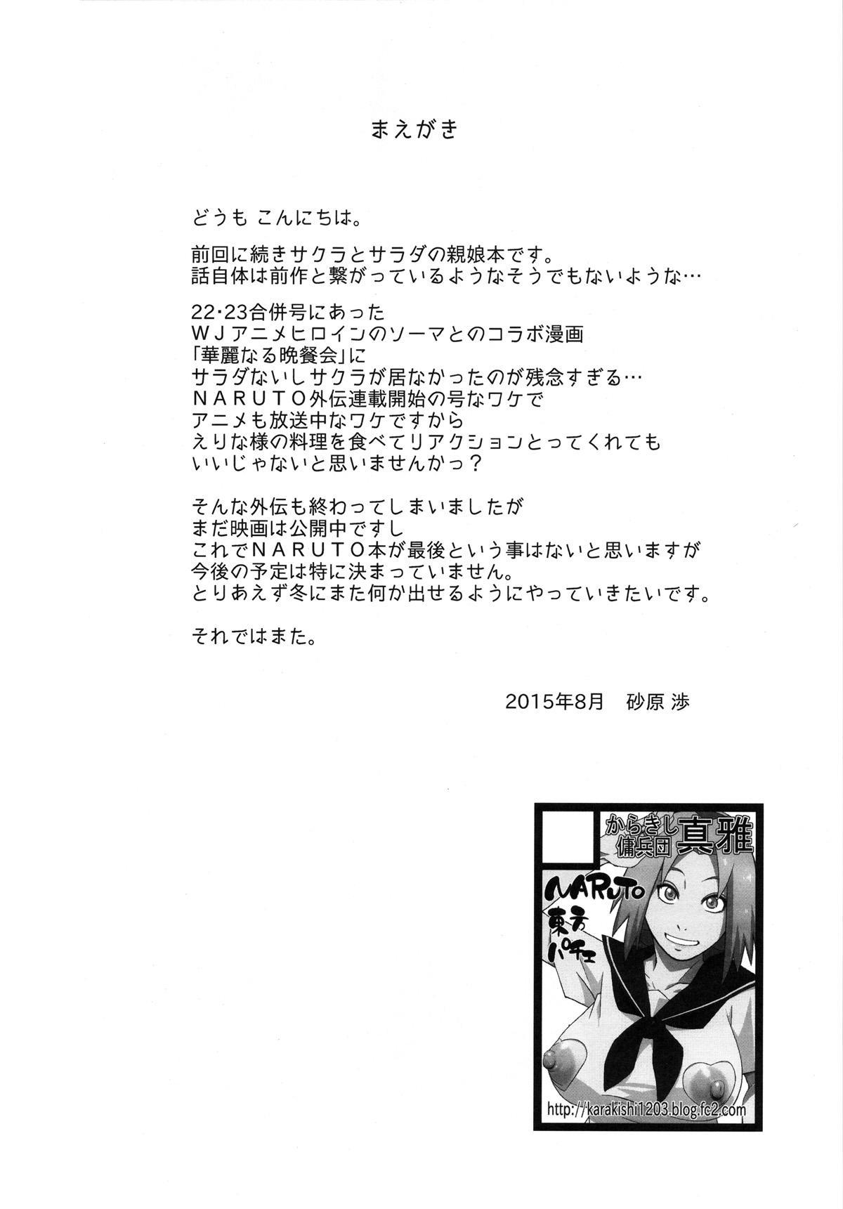 Konoha-don Okawari 2