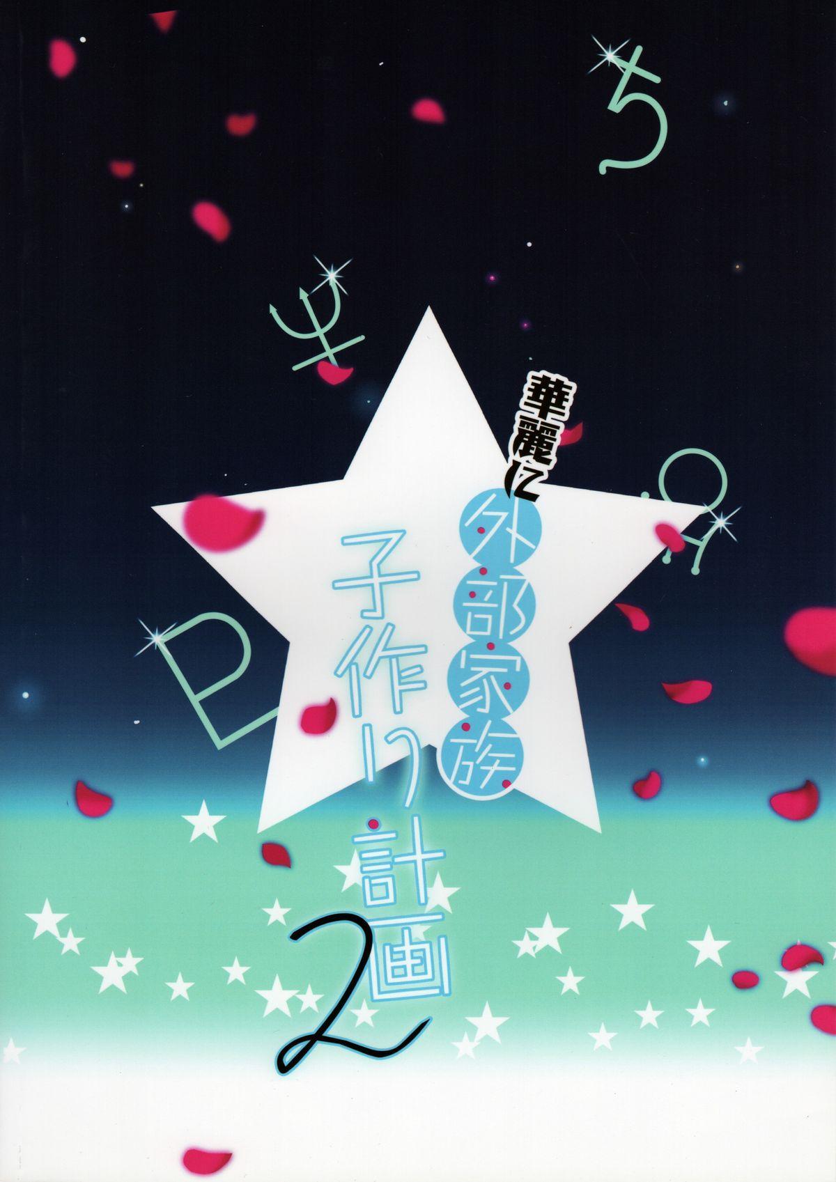 Karei ni Gaibu Kazoku Kozukuri Keikaku 2 21