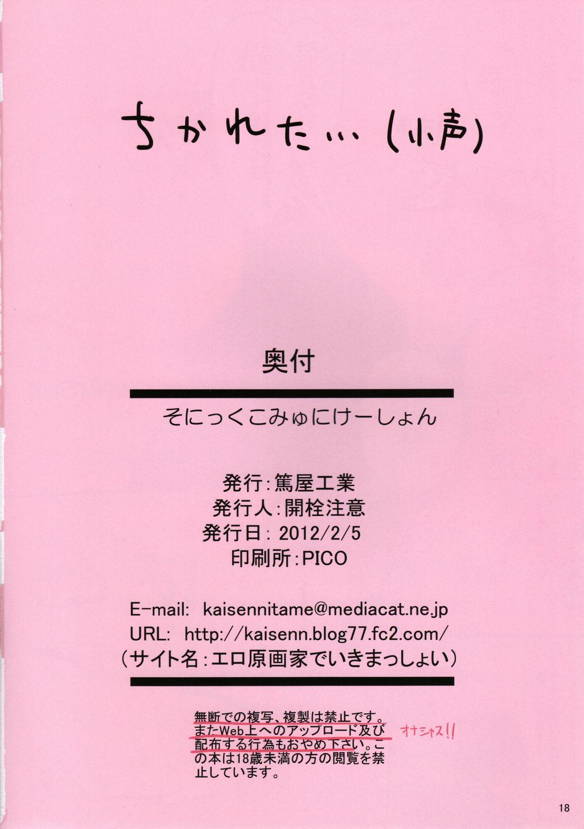 Sonic Communication 16