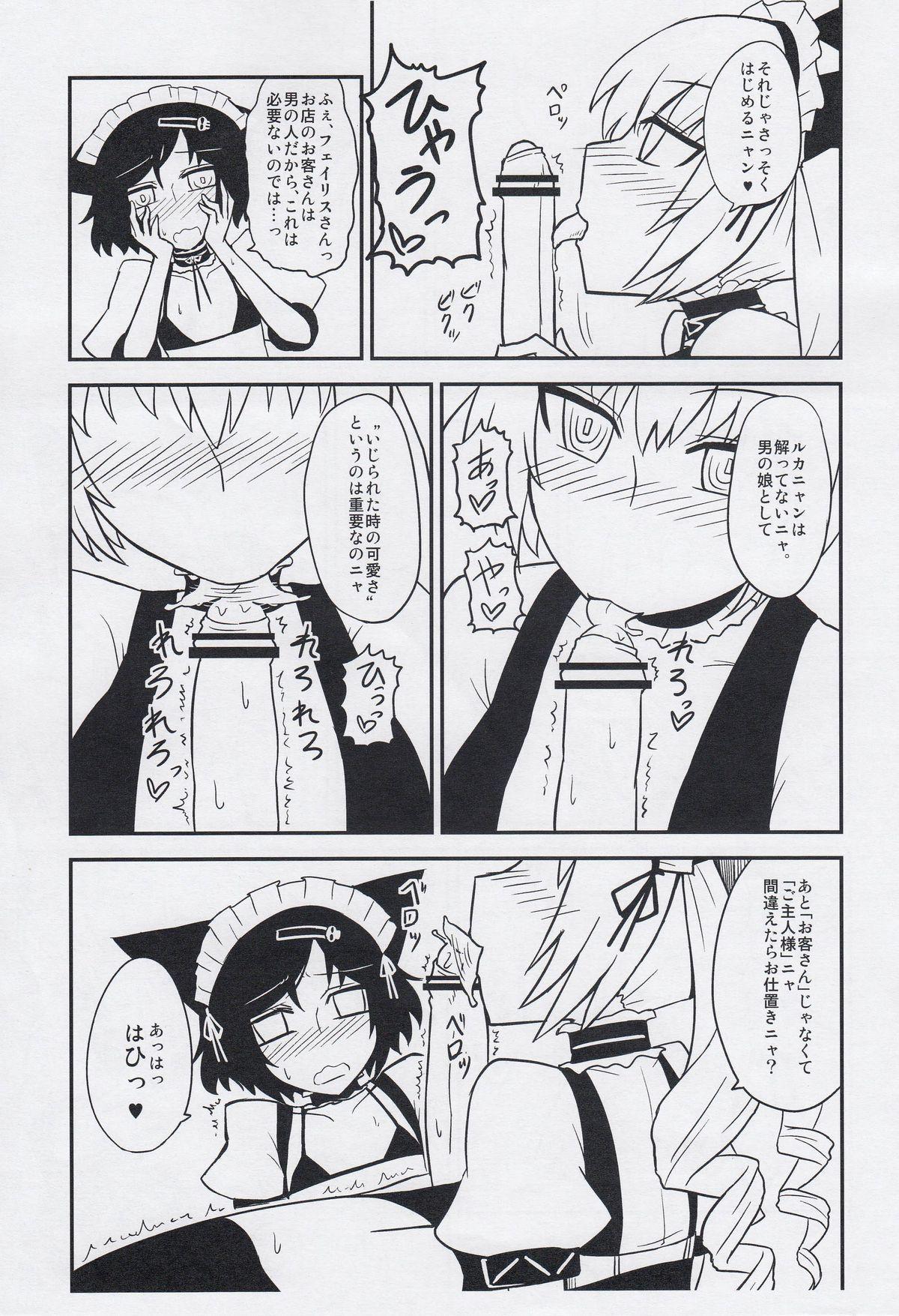 Seiyoku Houwa no Love Chu ☆ Chu! 2