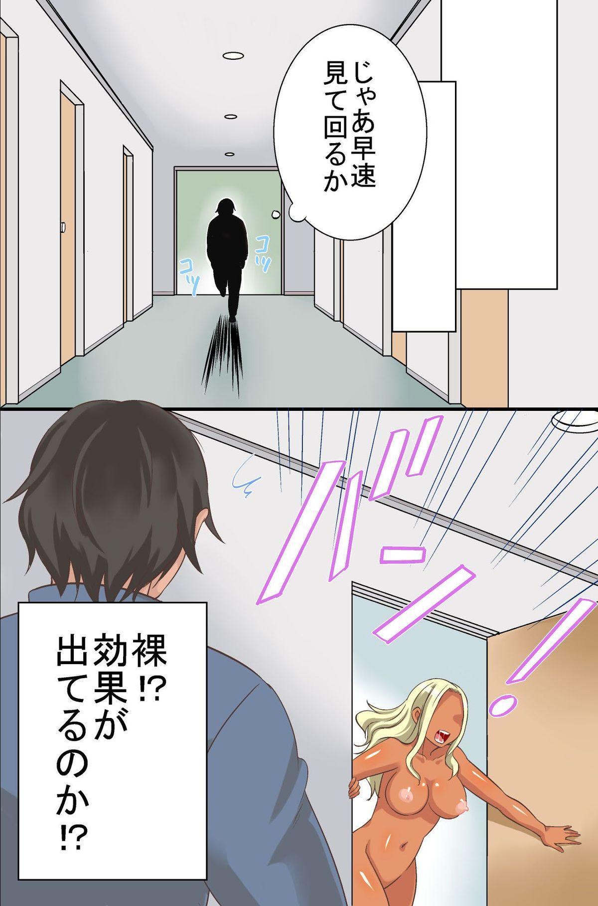 [rbooks (kumikouj)] Joshiryou no Onna-tachi ga Zombie-ka shita no de Hokaku shite Okashimakutte Ore dake no Juujun Pet ni Shite mita 5